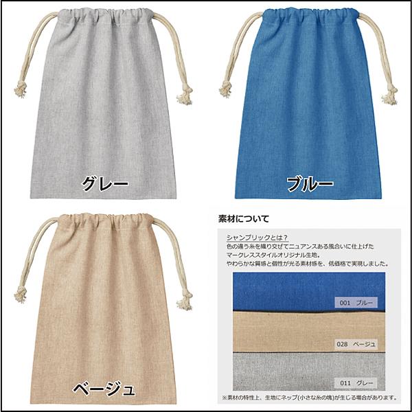 家紋入り巾着袋 カラー