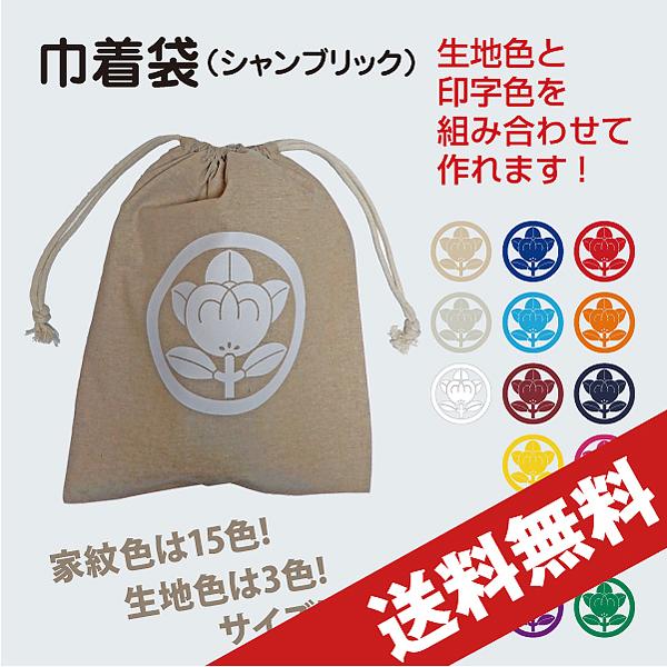 家紋入り巾着袋 送料無料