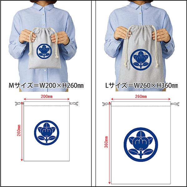 家紋入り巾着袋 サイズ02