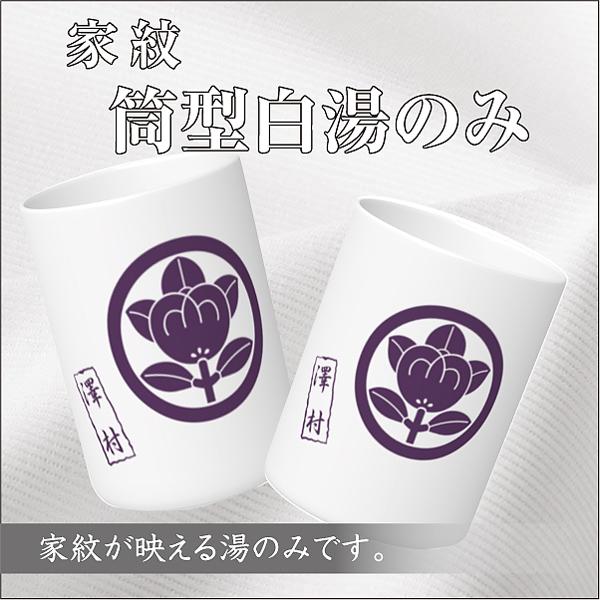 筒型白湯のみ01s