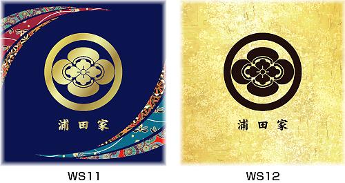 家紋入り陶器製楯10