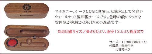印鑑ケース02