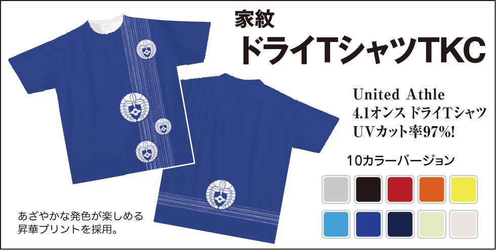 家紋ドライTシャツTKC01