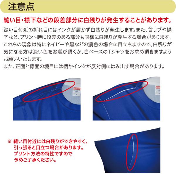 家紋ドライTシャツTKC04s