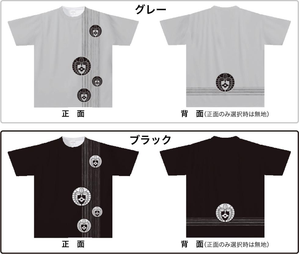 家紋ドライTシャツTKC06