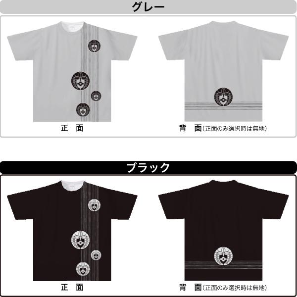 家紋ドライTシャツTKC06s