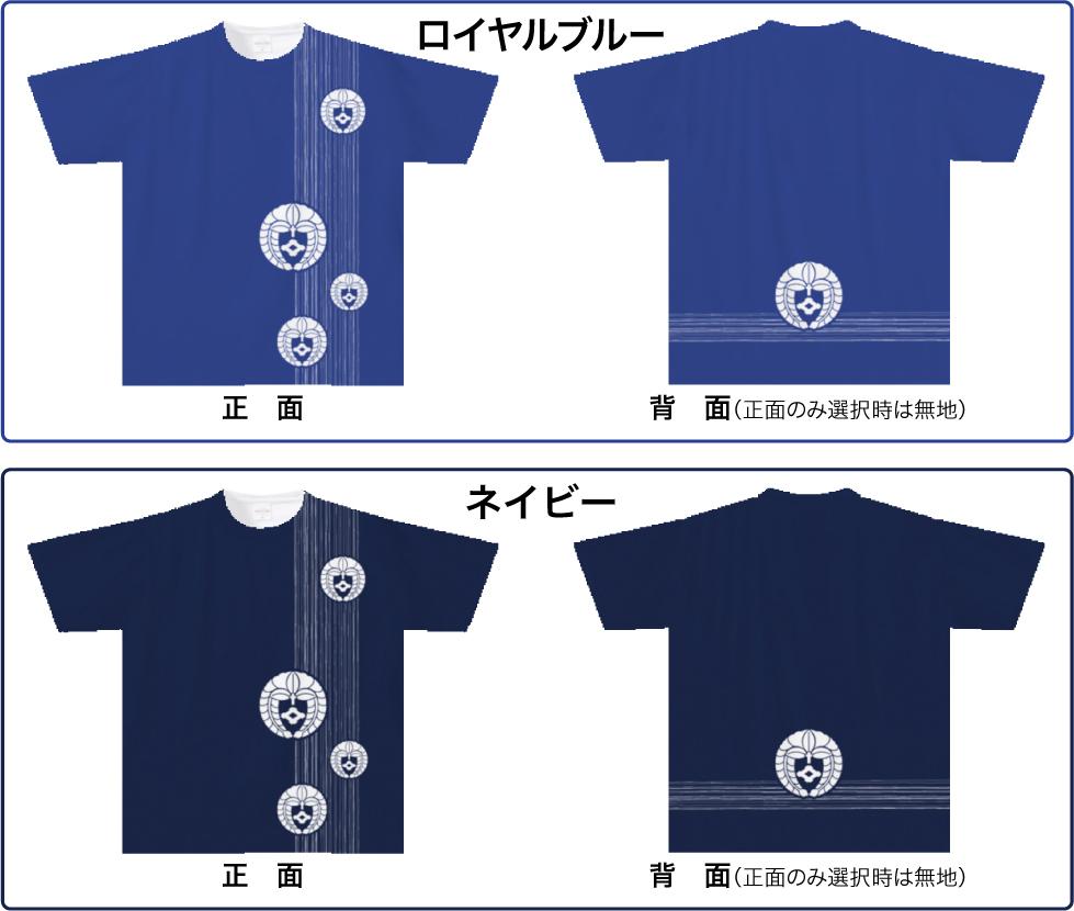 家紋ドライTシャツTKC09