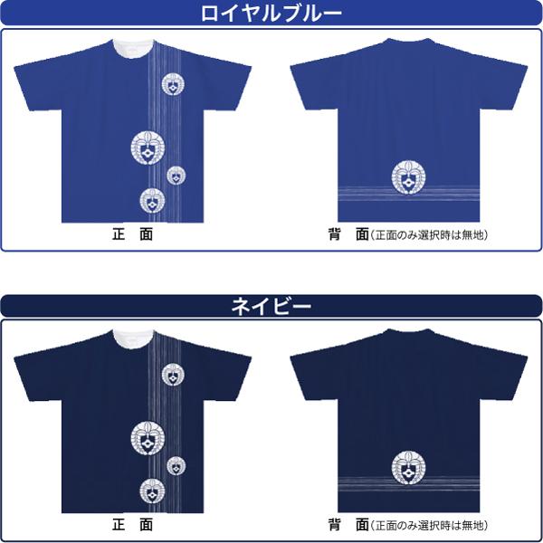 家紋ドライTシャツTKC09s