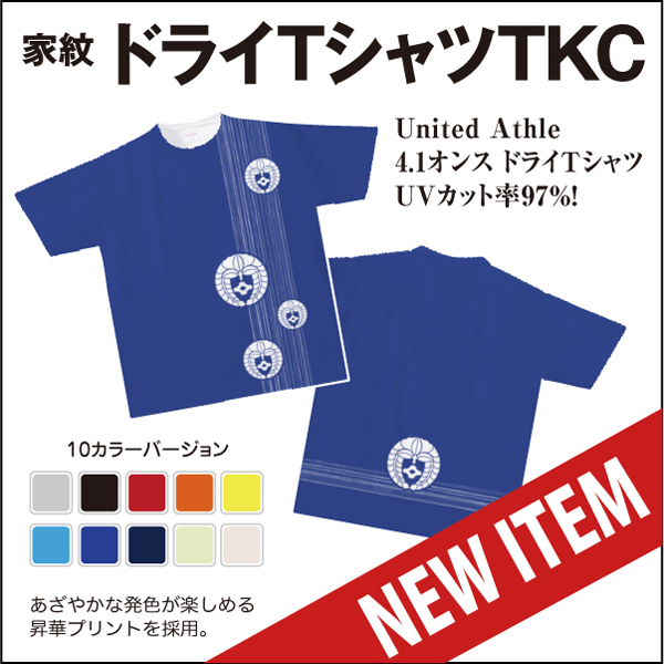 家紋ドライTシャツTKCnew