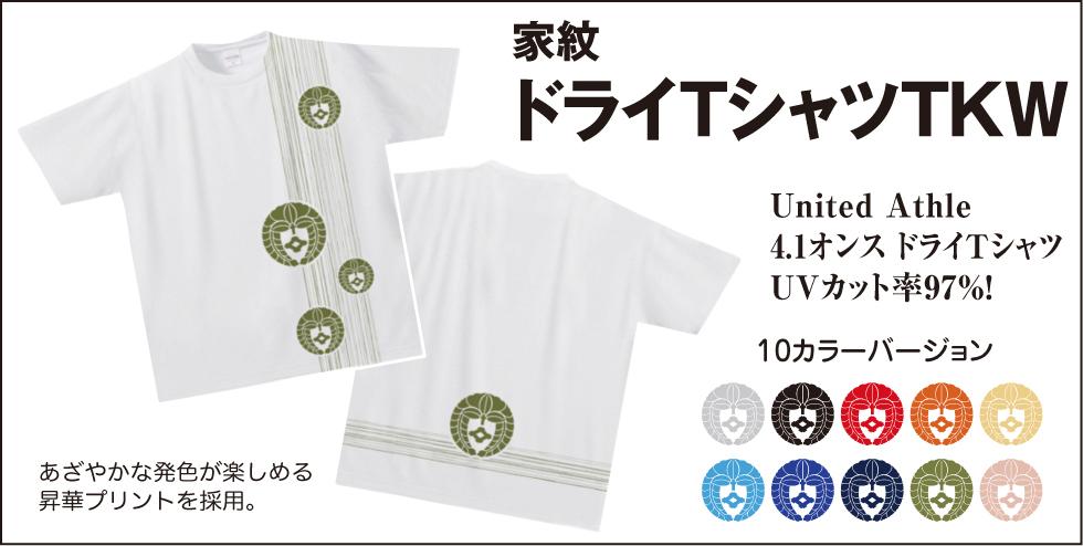 家紋ドライTシャツTKW01