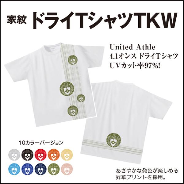 家紋ドライTシャツTKW01s