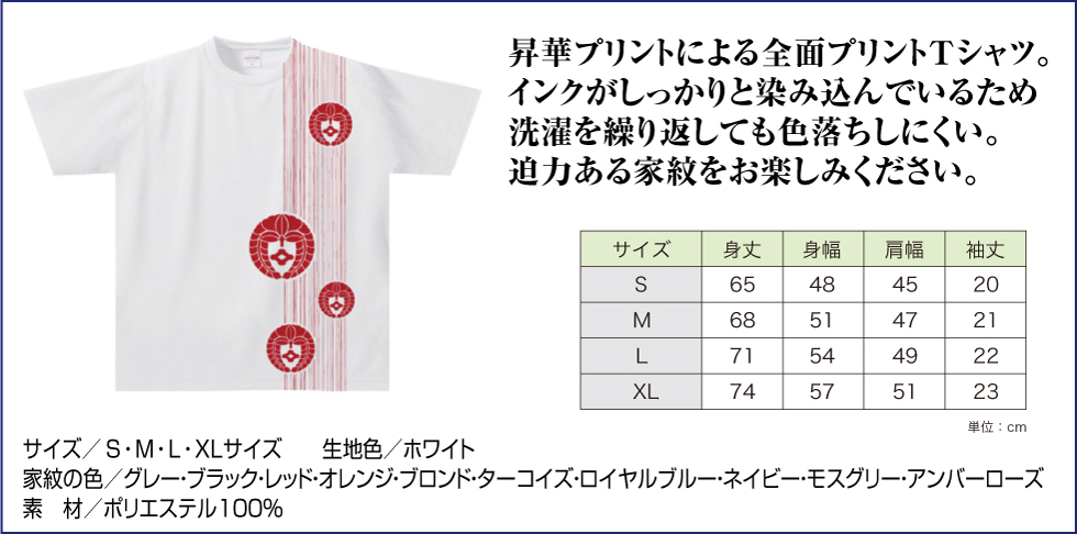 家紋ドライTシャツTKW02