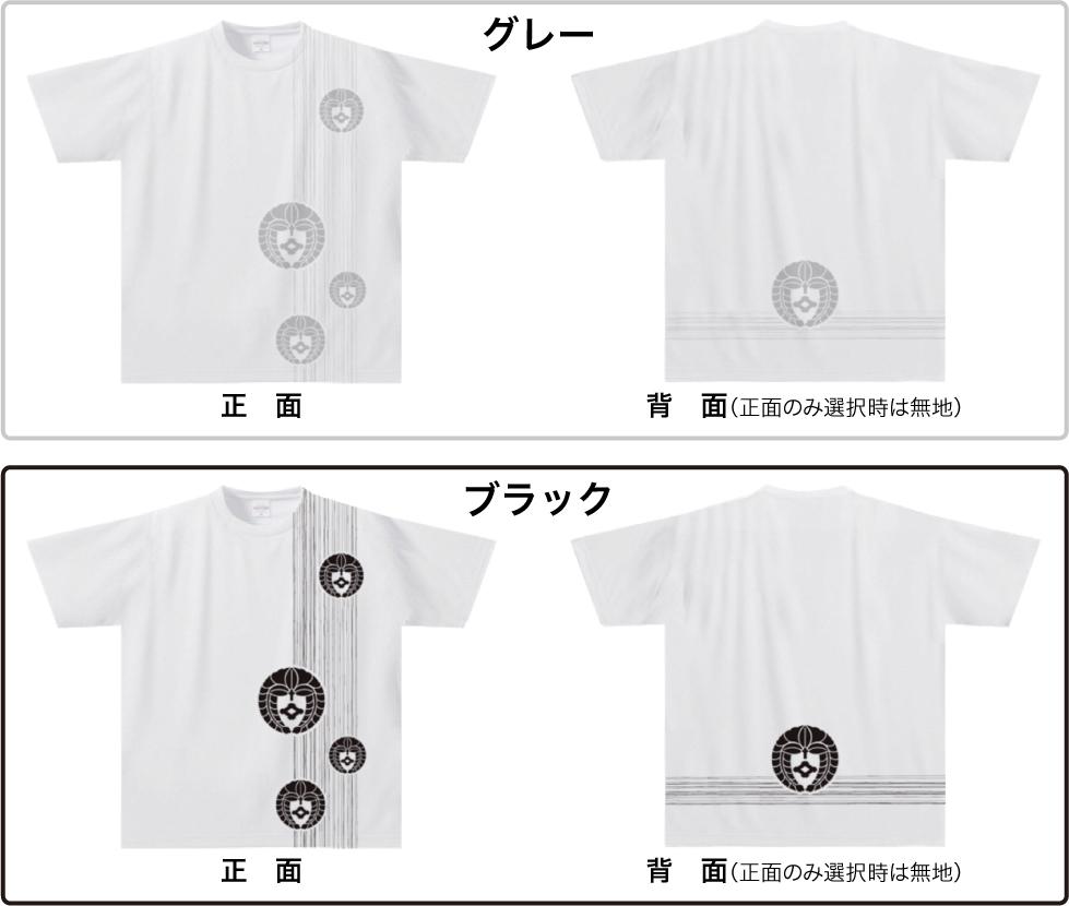 家紋ドライTシャツTKW06
