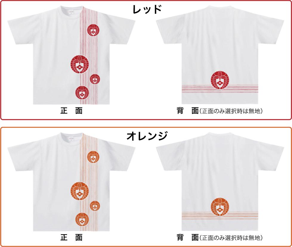 家紋ドライTシャツTKW07