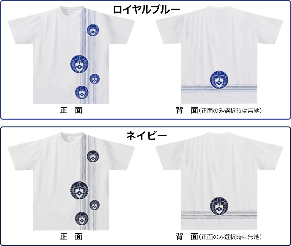 家紋ドライTシャツTKW09