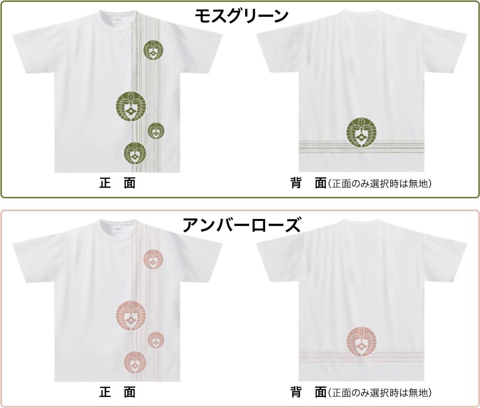 家紋ドライTシャツTKW10