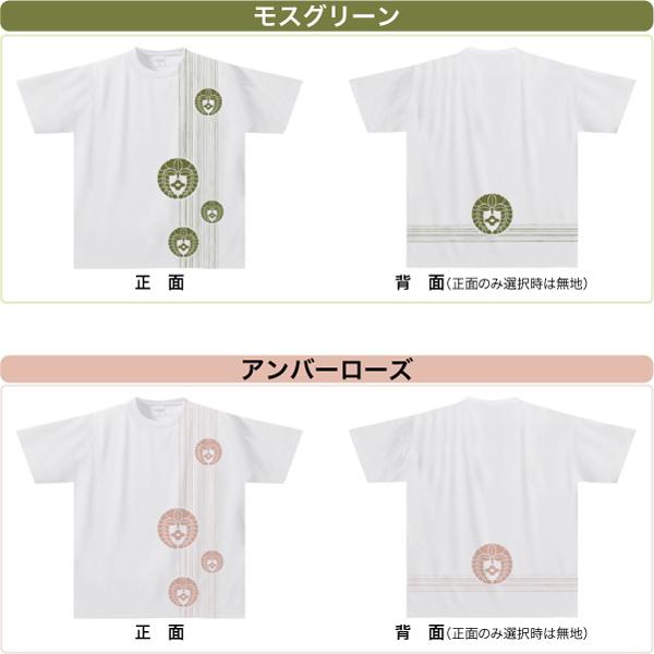家紋ドライTシャツTKW10s