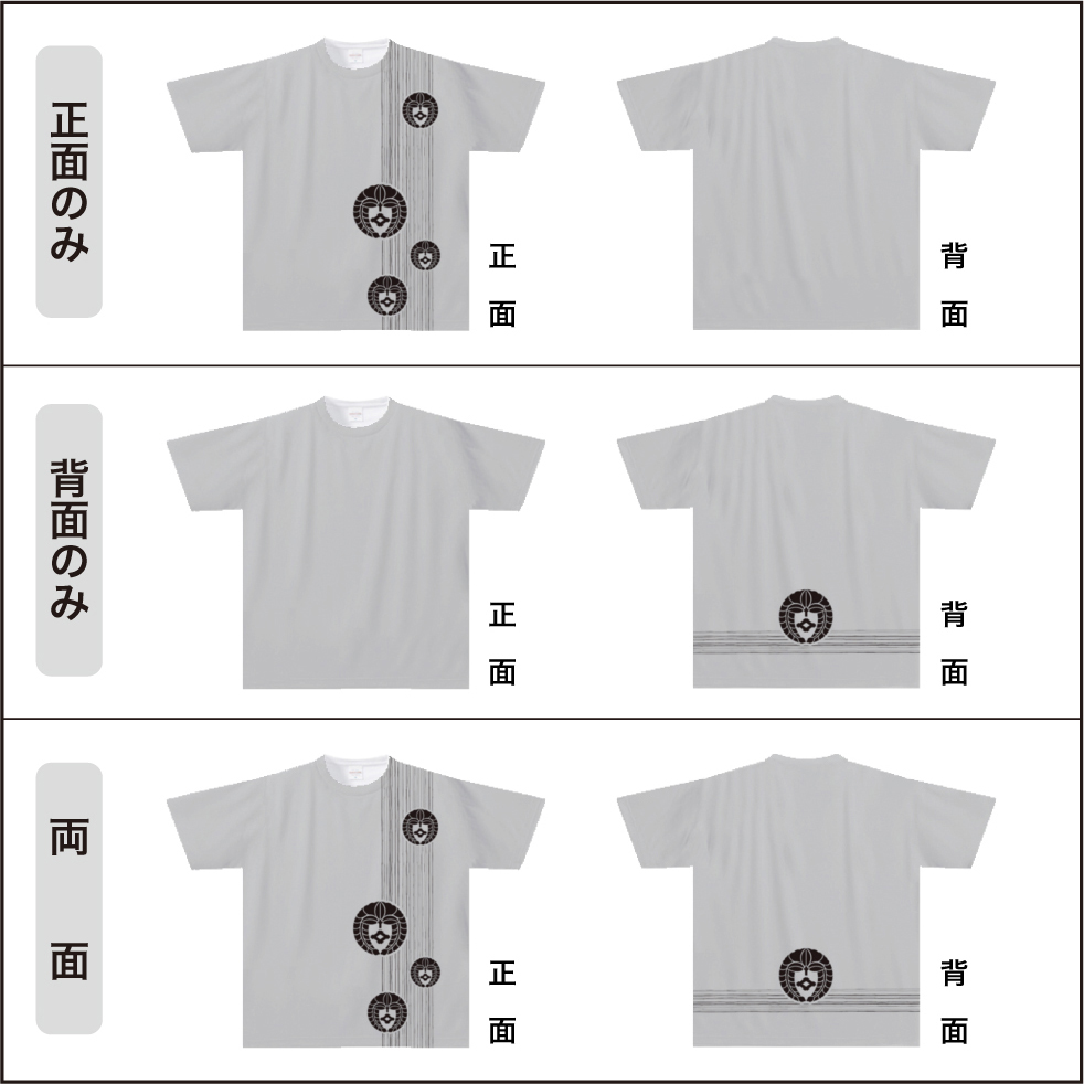 家紋ドライTシャツTKC052