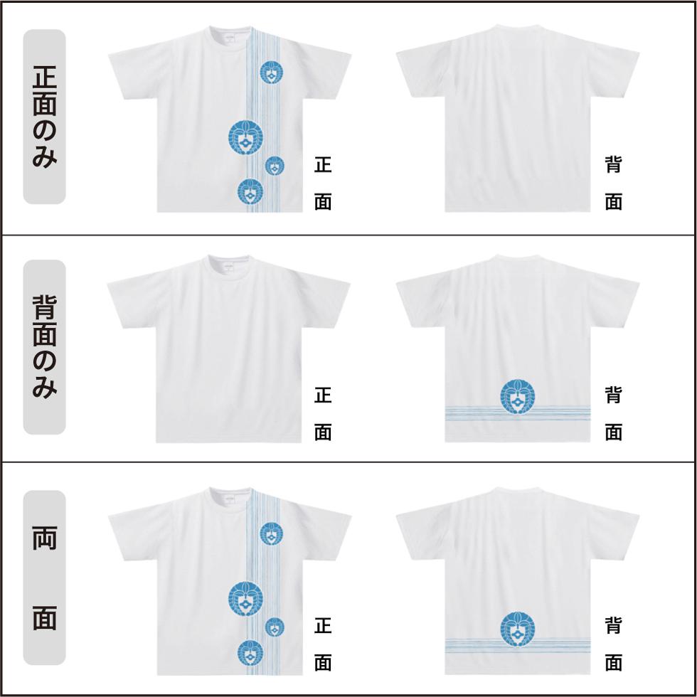 家紋ドライTシャツTKW052