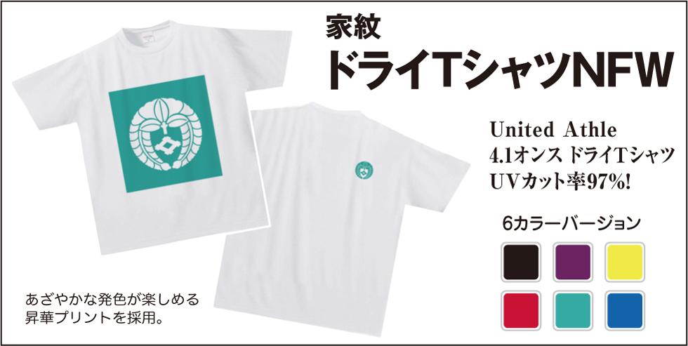 ドライTシャツNFW01