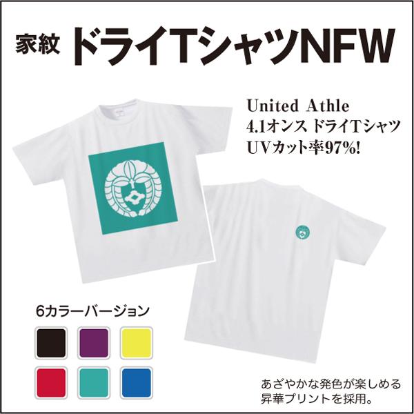 ドライTシャツNFW01s
