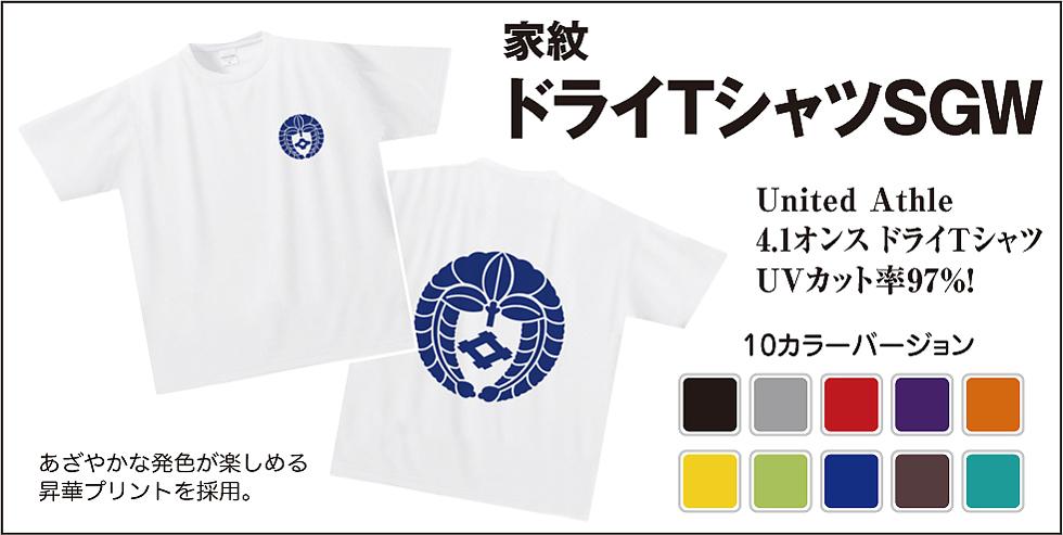 家紋ドライTシャツSGW01