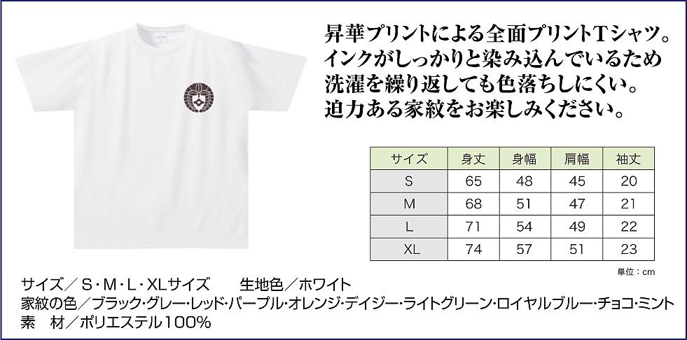 家紋ドライTシャツSGW02