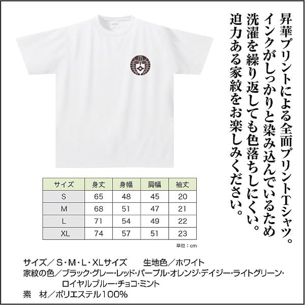 家紋ドライTシャツSGW02s
