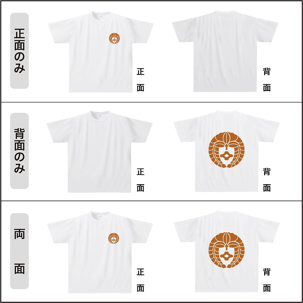 家紋ドライTシャツSGW04