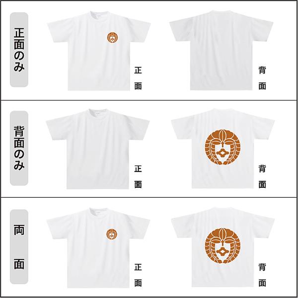 家紋ドライTシャツSGW04s