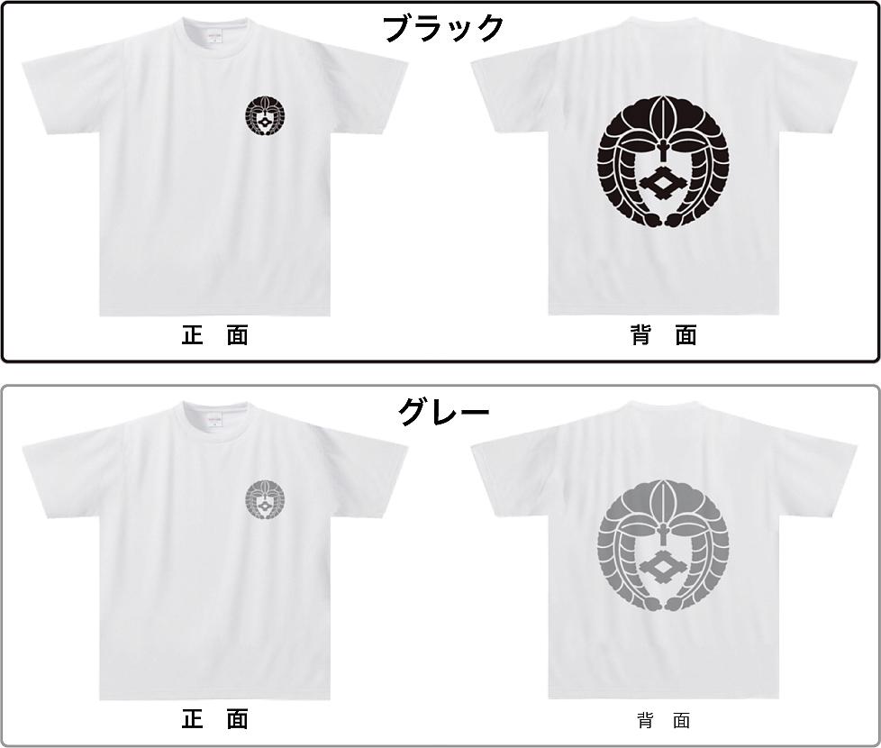 家紋ドライTシャツSGW05