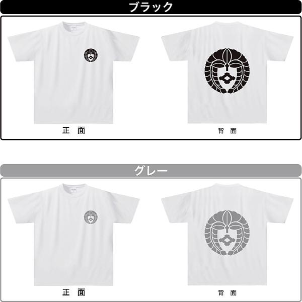 家紋ドライTシャツSGW05s