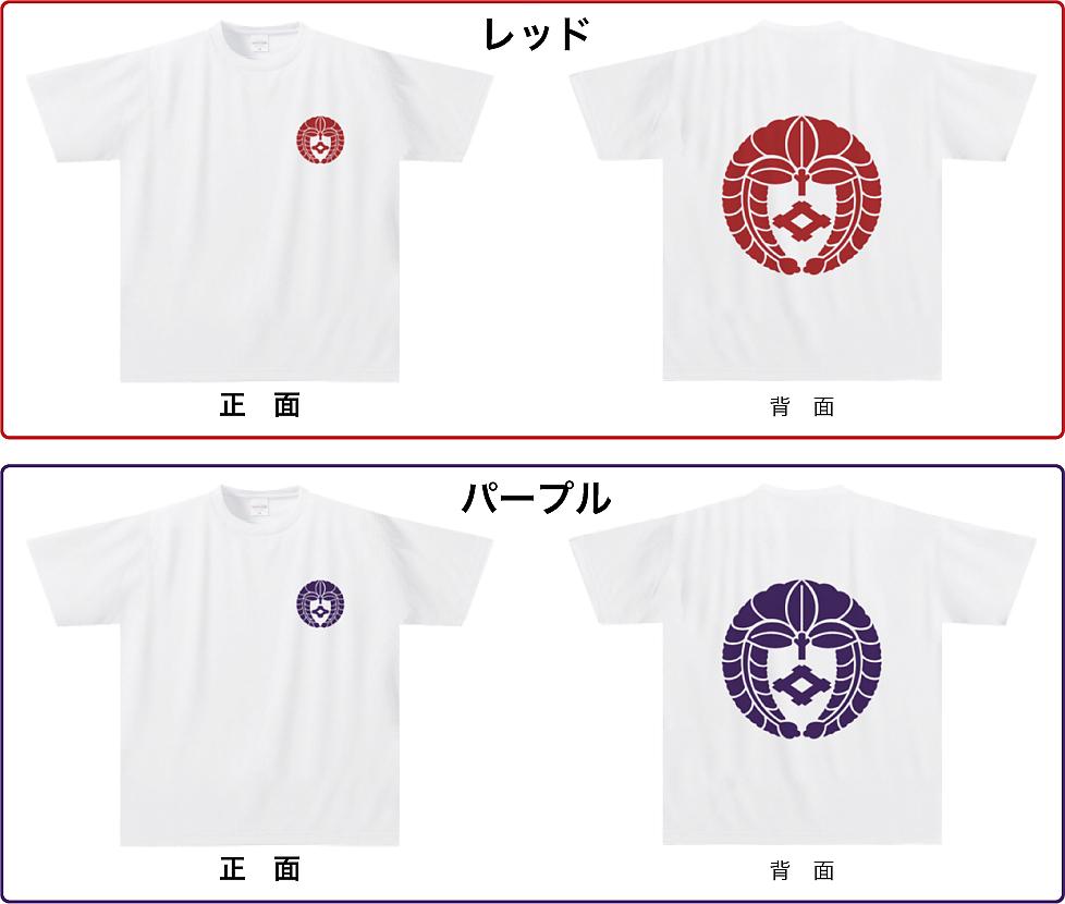 家紋ドライTシャツSGW06