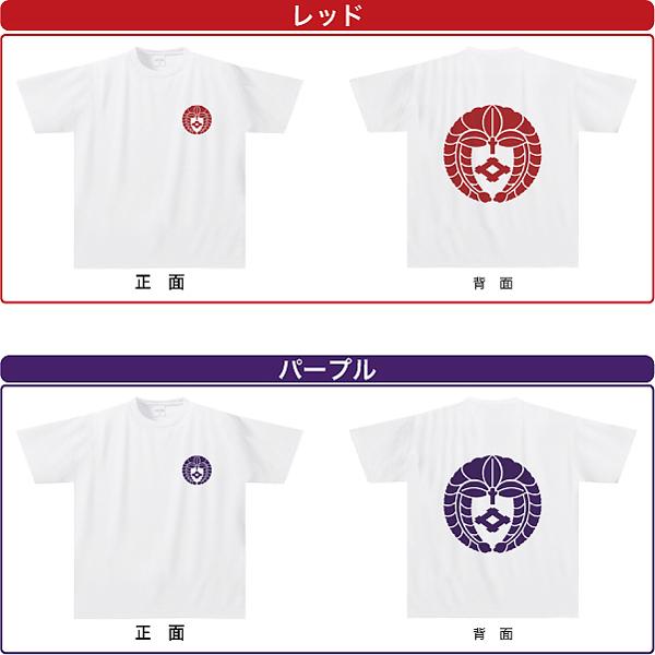 家紋ドライTシャツSGW06s