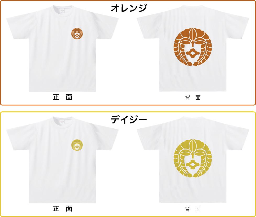 家紋ドライTシャツSGW07