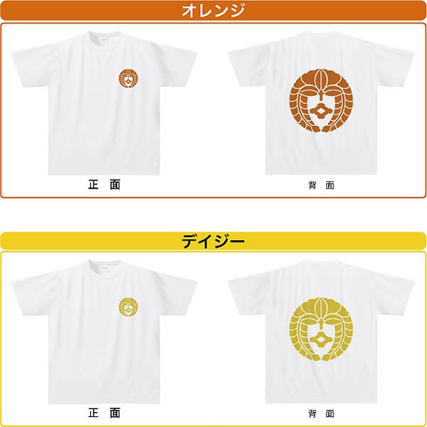 家紋ドライTシャツSGW07s