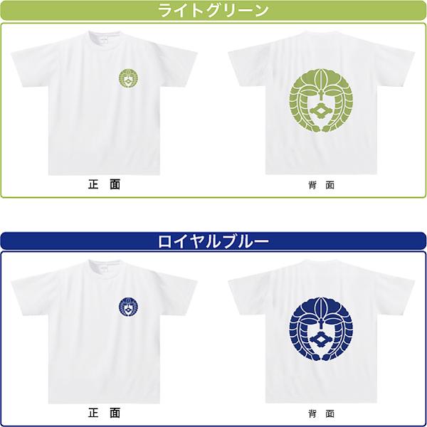 家紋ドライTシャツSGW08s