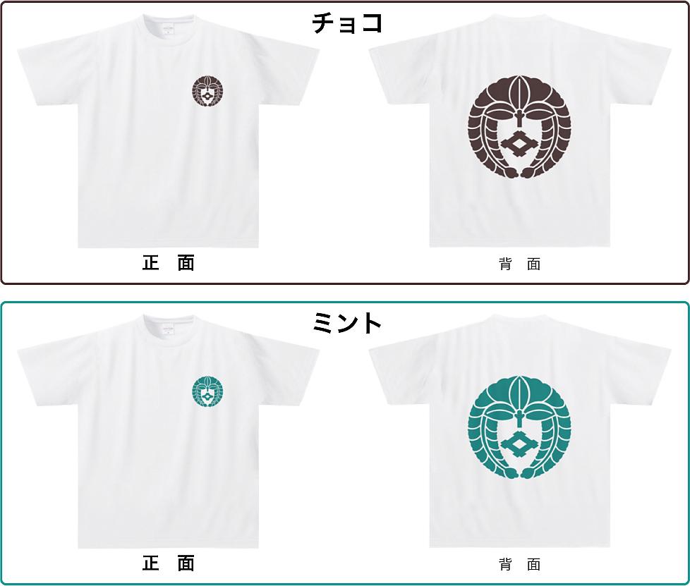 家紋ドライTシャツSGW09