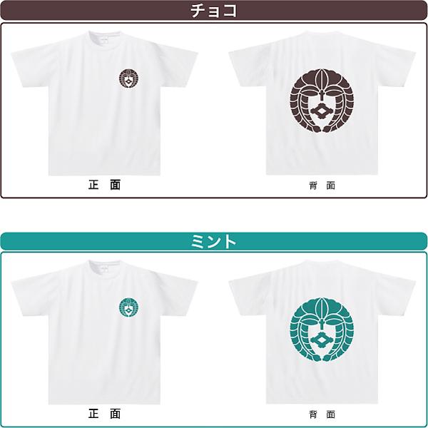 家紋ドライTシャツSGW09s