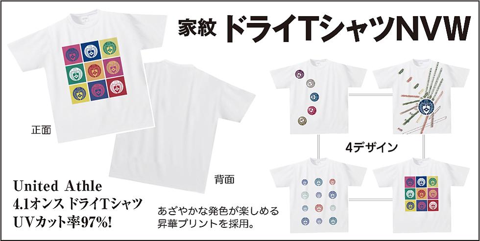 ドライTシャツNVW01