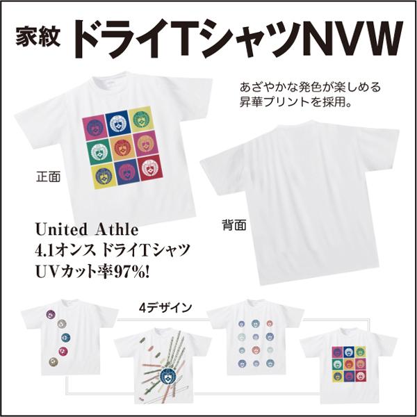 ドライTシャツNVW01s