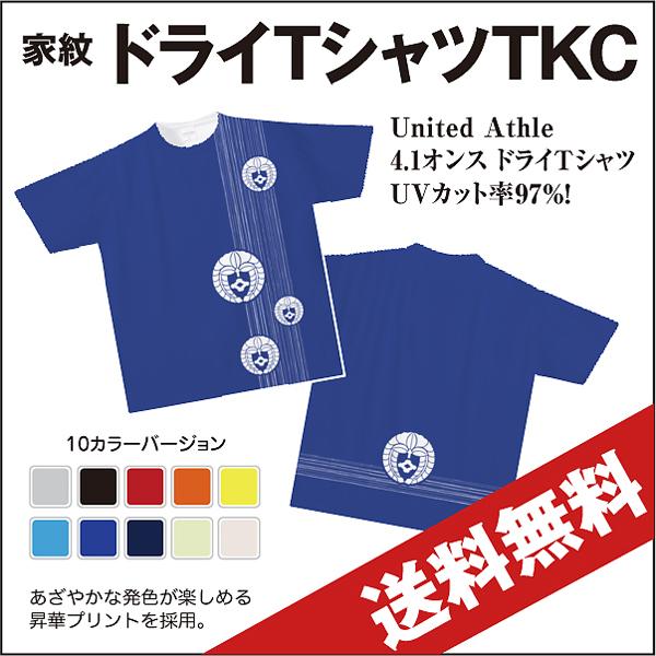 TシャツTKc送料無料