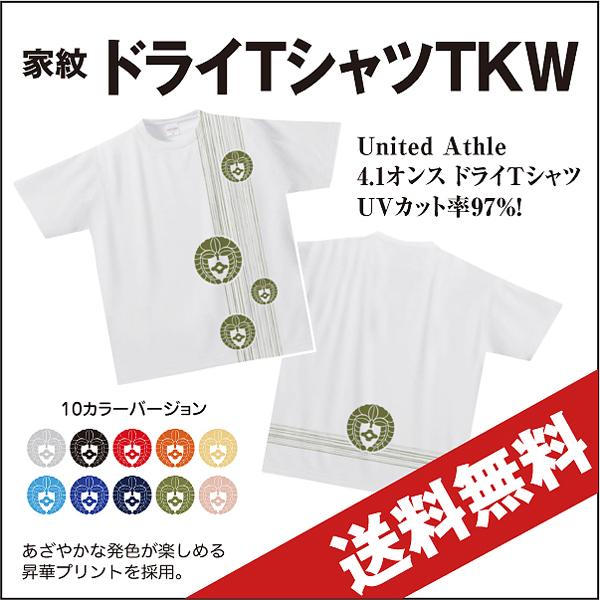 TシャツTKW送料無料