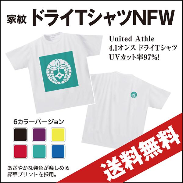 TシャツNFW送料無料