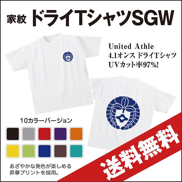 TシャツSGW送料無料