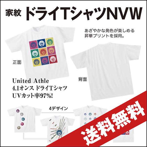 TシャツNVW送料無料