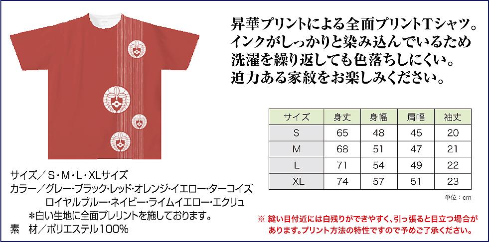 家紋ドライTシャツTKC02