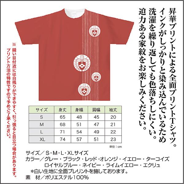 家紋ドライTシャツTKC02s