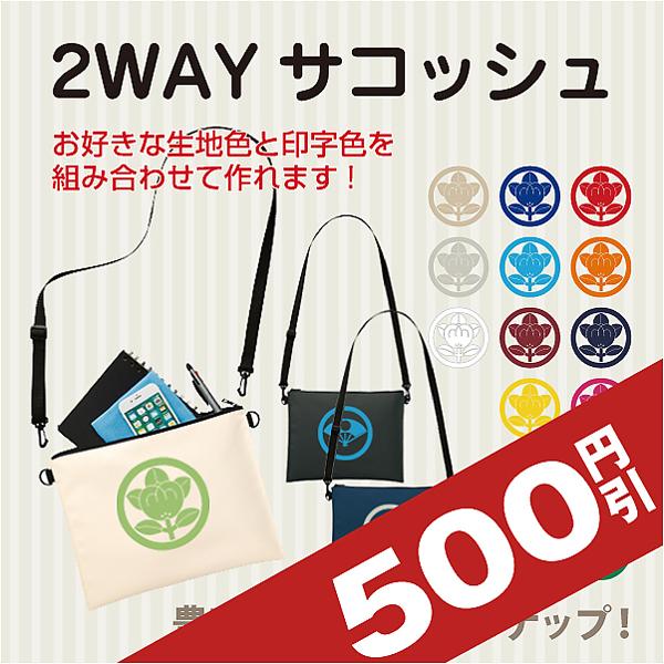 2WAYサコッシュ-500円