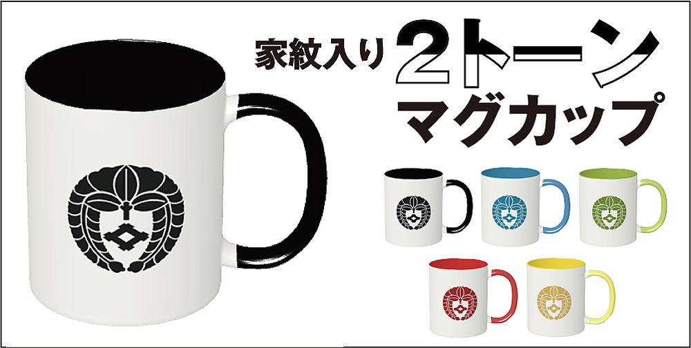 2トーンマグカップ01